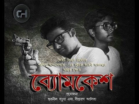 Byomkesh Bakshi Stories In Hindi Pdf