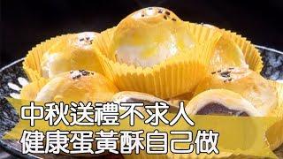 【料理美食王精華版】中秋送禮不求人 健康蛋黃酥自己做