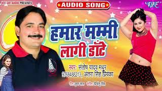 #Antra_Singh_Priyanka का सबसे हिट गाना I हमार मम्मी लागी डाँटे I #Santsoh Yadav Madhur 2020 New Song
