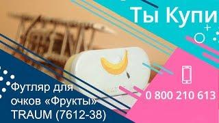Жесткий футляр для очков «Фрукты» TRAUM (7612-38) купить в Украине. Обзор