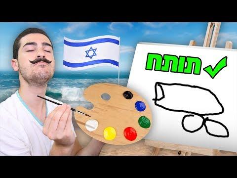 אני פיקאסו הישראלי ?!