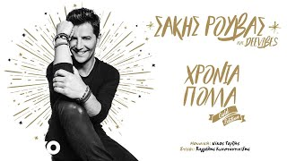 Sakis Rouvas - Hronia Polla (Gold Edition / Lyric Video) ft. Deevibes