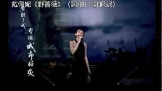 《2012娱协奖》十大原创歌曲奖(本地组)入围名单 (D)