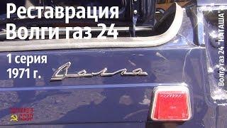Реставрация ВОЛГИ газ 24 (1971 г) Цвет ДИПЛОМАТ, имя НАТАША #сделановссср #волгагаз24