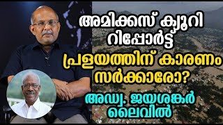 State and Flood | Kerala | Amicus Curie | Adv Jayashankar
