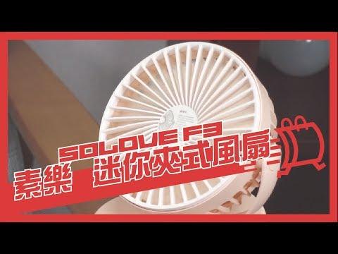 小米有品SOLOVE 素樂F3 迷你夾式風扇|夾扇桌扇二合一上下左右360 ...