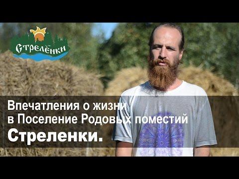 Впечатления о жизни в поселение Родовых поместий Стреленки. Евгений Аксенов. (часть 2)
