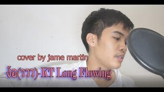 ง้อ(ววว)-KT Long Flowing / cover by jame martin