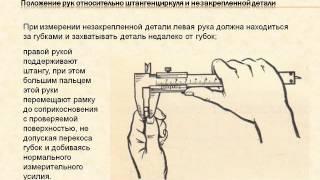 Измерение штангенциркулем ШЦ-I