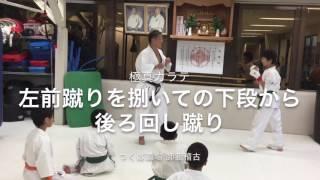 空手日本一を生み出した師範が教える極真会館つくば道場 道場所在地 つ...