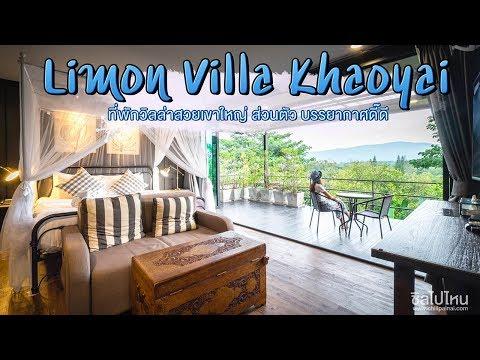 Limon Villa Khaoyai วิลล่าเขาใหญ่ บรรยากาศส่วนตั๊ว ส่วนตัว เห็นแล้วต่อมเที่ยวกำเริบ!