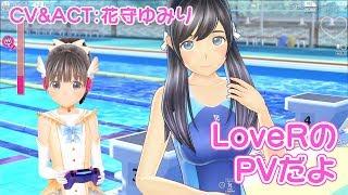 【マジカルユミナ】LoveRを説明したよ