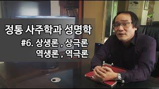정통 사주학과 성명학 : 6강 - 상생론 , 상극론 , 역생론 , 역극론