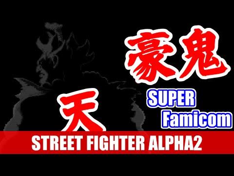スタッフロール(豪鬼版) - STREET FIGHTER ZERO2(スーパーファミコン)