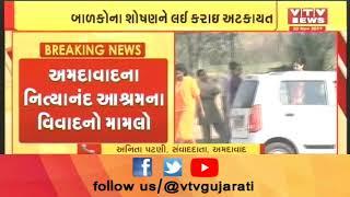 Ahmedabad ના નિત્યાનંદ આશ્રમના વુંવાદ મામલે, પોલીસે આરોપીની કરી અટકાયત | VTV Gujarati