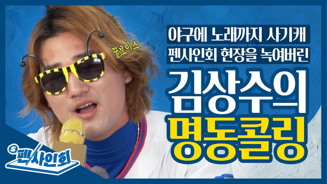 [펜사인회] 하이라이트 | 이 노래 실력 실화? 💯 김상수 선수의 깜짝 노래 선물 🎶 #펜사인회 #명동콜링 #김상수