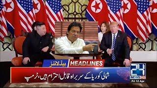 News Headlines   5:00pm   12 April 2019   24 News HD
