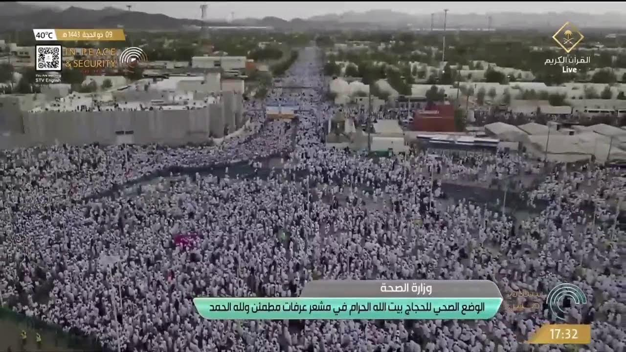 Download 🔴 Makkah Live | مكة مباشر | الحرم المكي مباشر | قناة القران الكريم السعودية مباشر | مكه المكرمه مبا