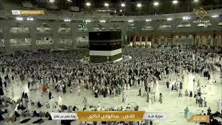 🔴 Makkah Live | مكة مباشر | الحرم المكي مباشر | قناة القران الكريم السعودية مباشر