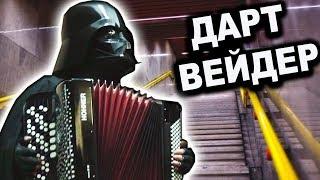 Будни Дарта Вейдера || Star Wars аниматоры Минск | Дарт Вейдер приколы | Звездные войны Darth Vader