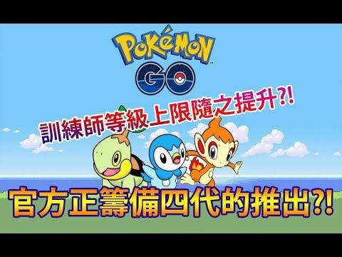 【Pokémon GO】官方正籌備四代的推出?!(訓練師等級上限隨之提升?!) thumbnail
