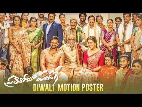 Prati Roju Pandaage Diwali Motion Poster | Sai Dharam Tej | Raashi Khanna | Maruthi | UV Creations