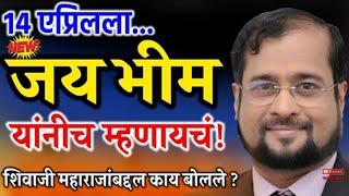 जय शिवराय, जय भीम घोषणेवर निखिल वागळे भडकले! | 14 एप्रिल | Nikhil Wagle on Babasaheb Ambedkar बघाच!