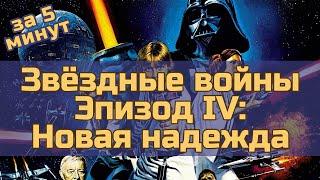 Звёздные войны. Эпизод 4: Новая надежда - за 5 минут (пересказ фильма)