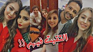 التقيت ب كل مشاهير الوطن العربي !!