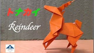 Tutorial video to show how to make an Origami Reindeer.2枚の折り紙...