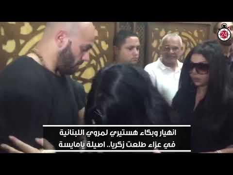مروى اللبنانية تحتضن نجل الفنان طلعت زكريا وتنهار من البكاء في