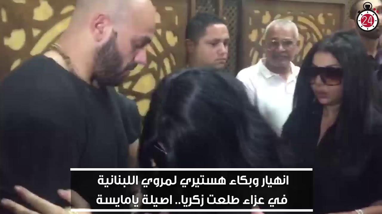 انهيار وبكاء هستيري لمروى اللبنانية في عزاء طلعت زكريا.. اصيلة يامايسة