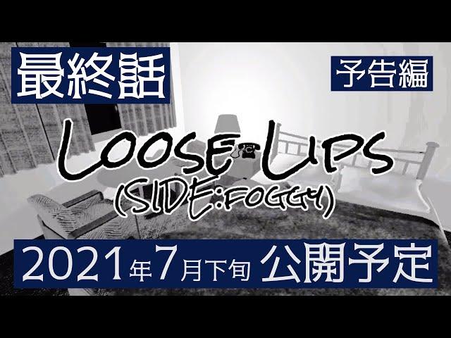 サスペンスBLドラマゲーム予告編⑩『Loose Lips(SIDE:foggy)第十話』【最終話】