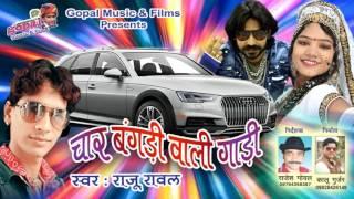 मारवाड़ी DJ सांग 2017 ॥ चार बंगडी वाली गाड़ी ॥ Latest Marwadi Rajasthani Song 2017