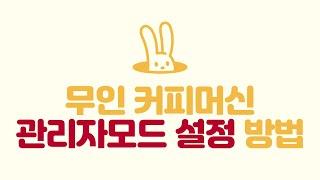 DY 무인 커피머신 관리자모드 설정 소개