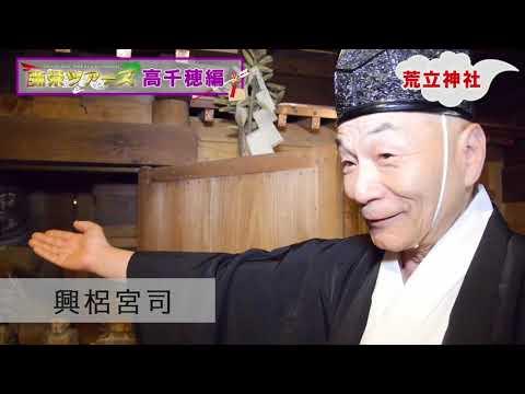 弥栄ツアー第二弾 高千穂編③