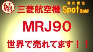 《NSL》・《乗物》・【MRJ90】日本の航空技術!売れてるよ!!