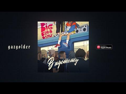 Big Black Boots Ft. Jukebox Trio - Розовый Жилет