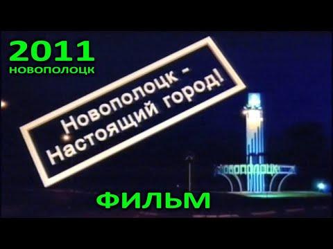 """Новополоцку – 53. Фильм """"Новополоцк – настоящий город!"""" (ТРК """"Вектор"""", 2011)."""