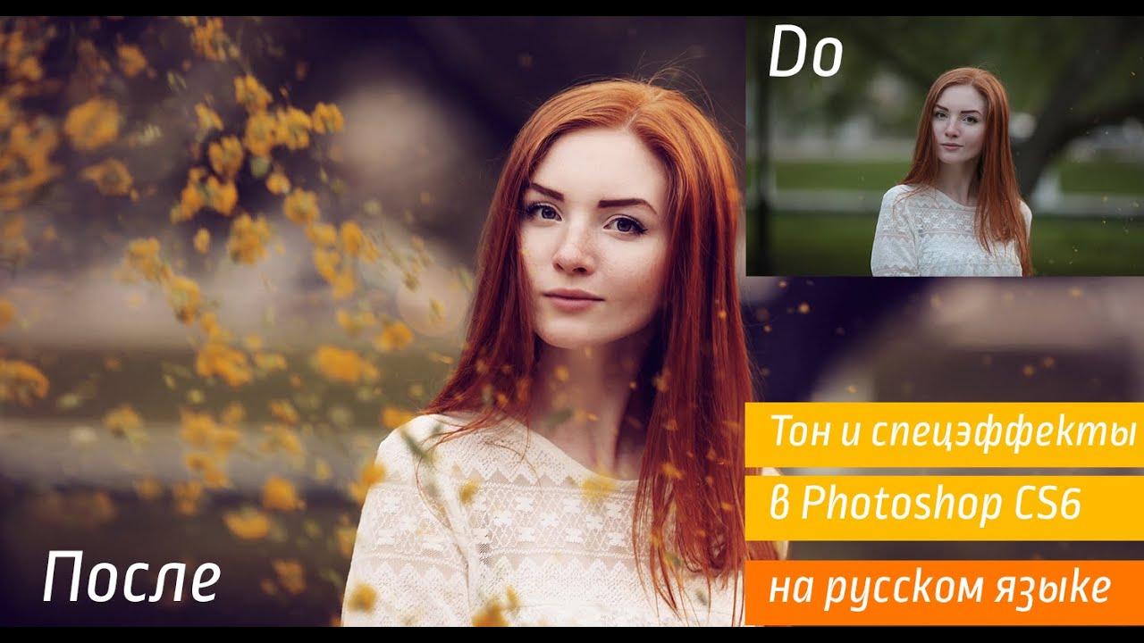 Фотошоп - тонирование и спецэффекты - уроки Photoshop