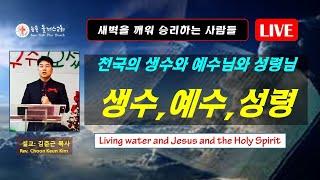 생수와 예수님과 성령님…