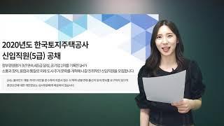 [2020 하반기] LH 한국토지주택공사 신입직원5급 …