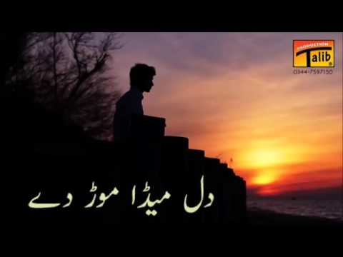 Talib Hussain Dard Song Download