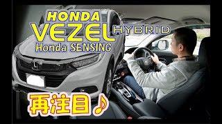 Honda  VEZEL ハイブリッド  再注目♪ 見た目だけじゃない人気の走り!内装から試乗まで