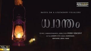 ധ്വാന്തം (2018) | ഇത് ഒടിയന്റെ കഥ | Dhwaantham | Malayalam Short Film