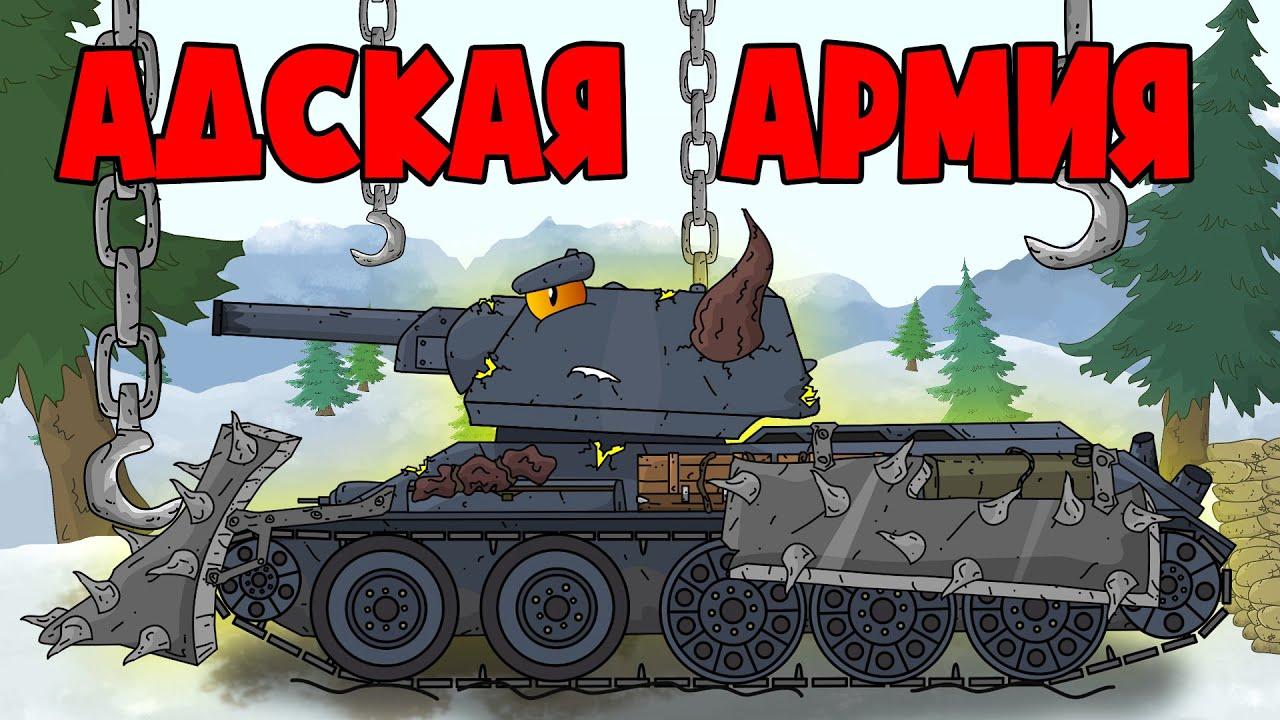 Рождение Демонической Орды - Мультики про танки