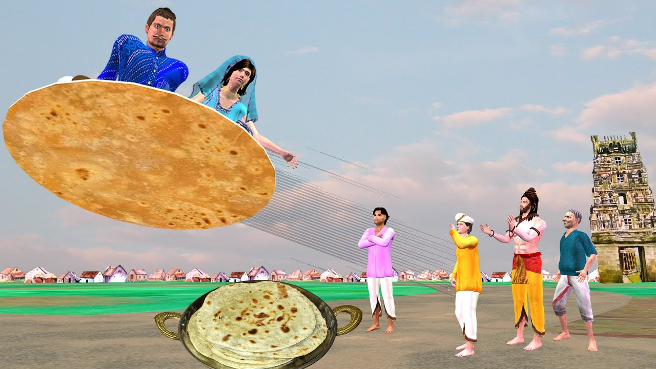 Magical Flying Roti जादुई उड़ान रोटी  हिंदी कहानियां Comedy Story Hindi Kahaniya Funny Comedy Video