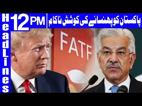 US fail to Trap Pak for terrorist financing in FATF meeting-Headlines 12PM-21 Feb 2018|Dunya News