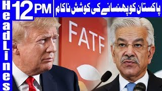US fail to Trap Pak for terrorist financing in FATF meeting-Headlines 12PM-21 Feb 2018|Dunya News