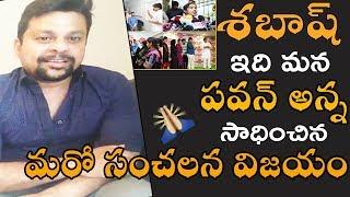Vishnu Nagi Reddy Latest Video About Janasena Chief Pawan Kalyan | Telugu Entertainment Tv